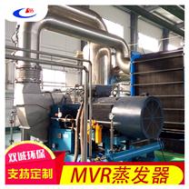 双诚环保专业定制升模式蒸发器