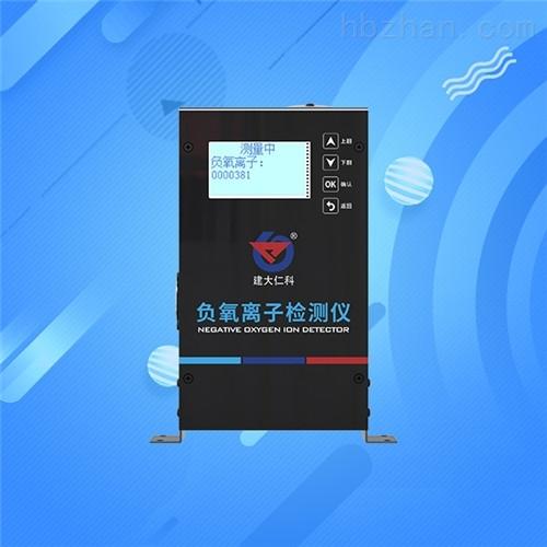 负氧离子检测仪便携式抗干扰室内外空气质量