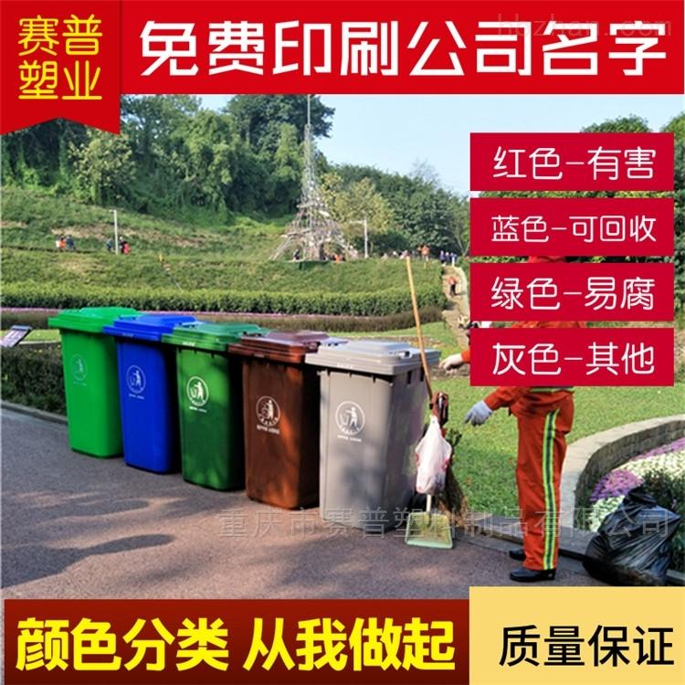 240L120升餐厨垃圾桶 塑料分类垃圾箱