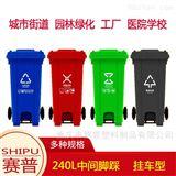 K240L大号脚踏式塑料垃圾桶 使用干净方便