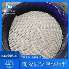 陶瓷波纹规整填料耐高温腐蚀专用填料