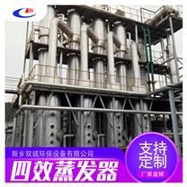 双诚环保专业定制工业氨蒸发器 三效