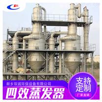 双诚环保专业定制工业列管蒸发器 三效