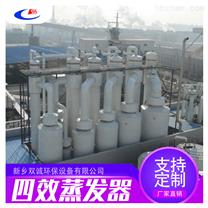 双诚环保专业定制工业薄膜蒸发器 三效