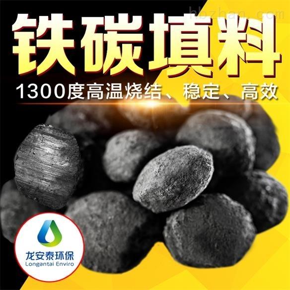铁碳催化氧化