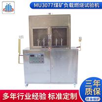 MU3077煤矿电缆负载条件下燃烧试验机