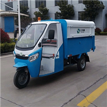 電動三輪垃圾車
