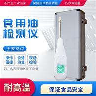 FT-SYP油品检测仪