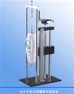 标尺型螺旋拉压测试台ALX-B型