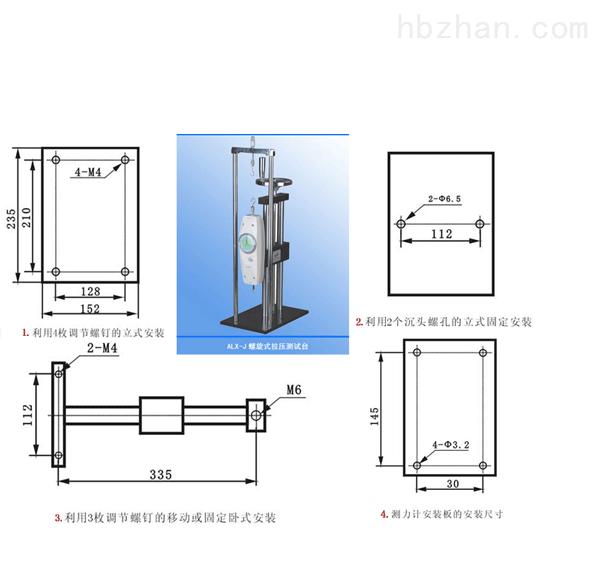 北京鑫骉螺旋式拉压测试台ALX-J型