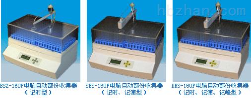 电脑自动部份收集器BSZ-160F型(记时.滴.峰型)