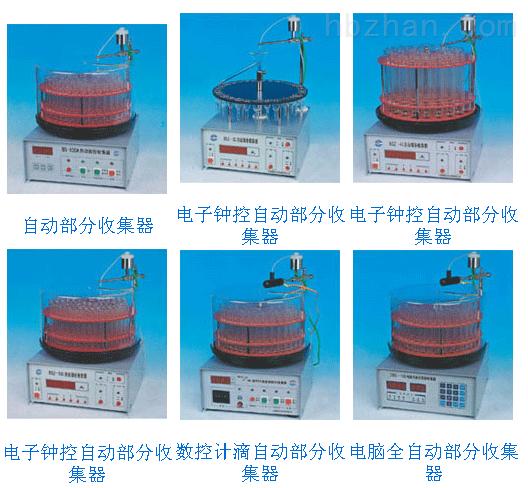 电子钟控自动部份收集器BSZ-30-LCD型