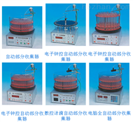 自动部份收集器DBS-160-LCD型