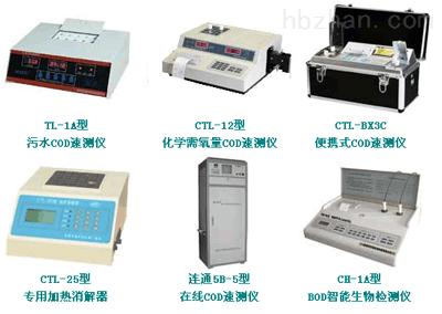 鑫骉多功能CTL-12A型通讯COD速测仪