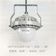 GC-108三防弯杆平台灯防水防尘防腐
