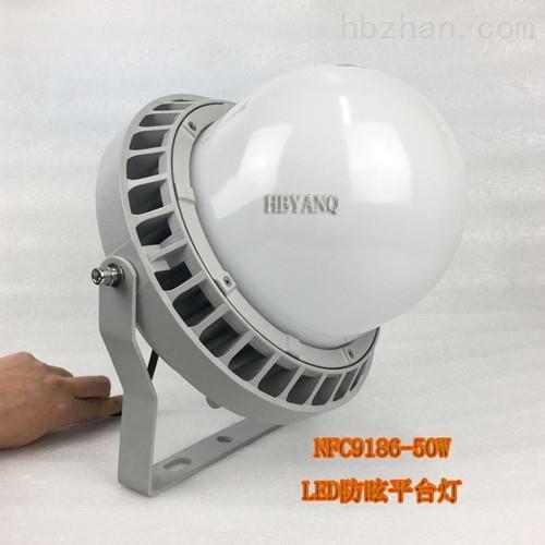 NFC9189LED防眩平台灯壁式电厂IP66三防弯灯