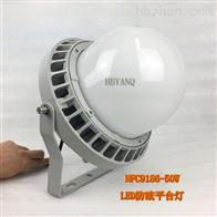 NFC9189吊杆式水泵房LED防眩圆形平台泛光灯
