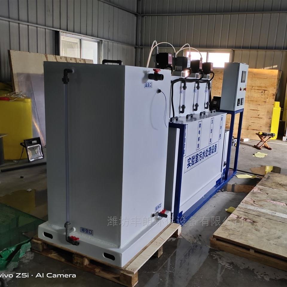 沈阳疾控中心检测及实验室废水处理设备