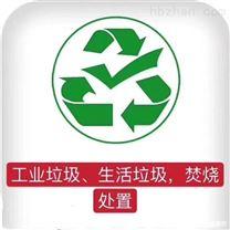无锡工业固体危废处置公司,固废处理