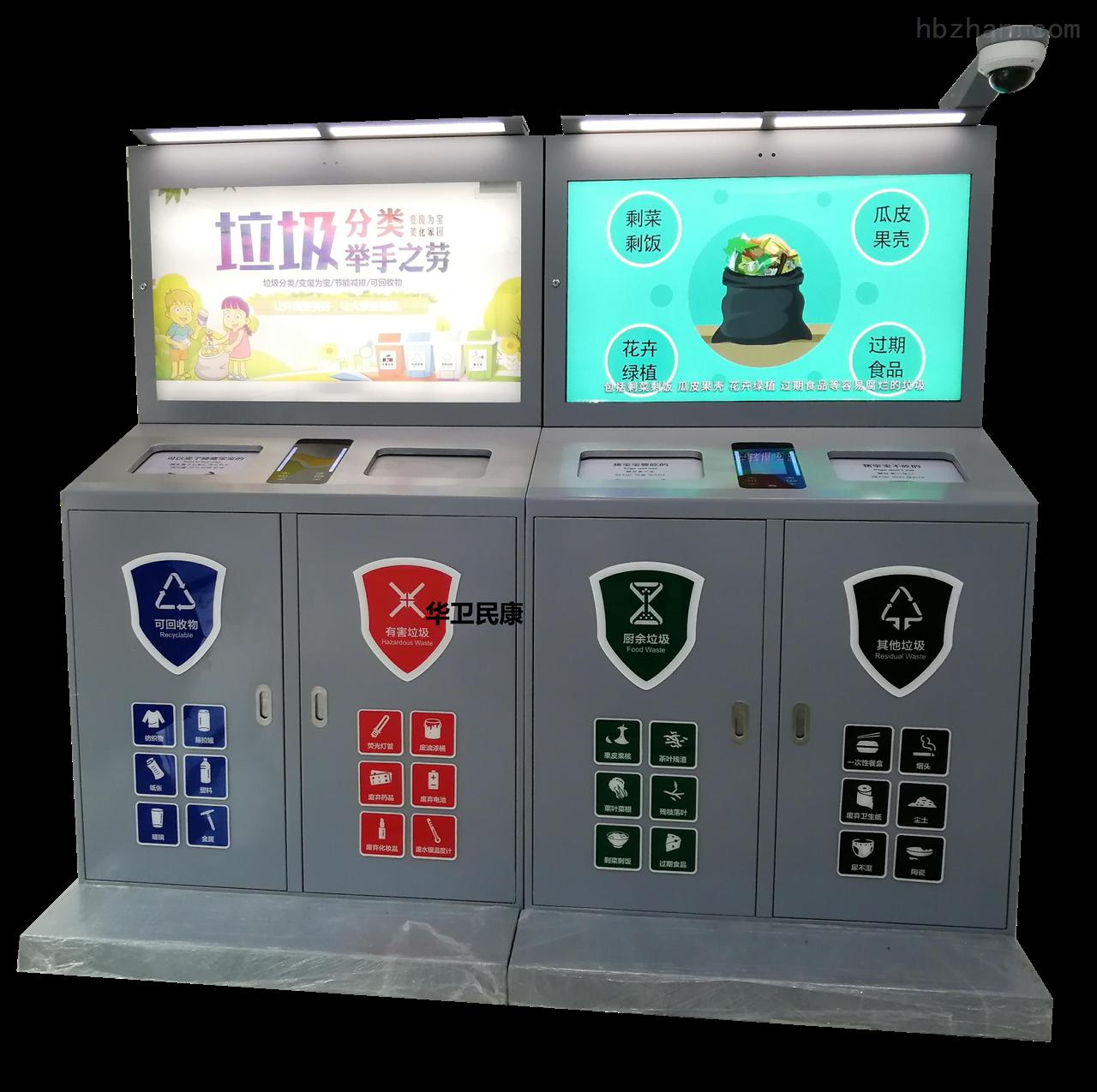 垃圾分类智慧导投数字化收运系统