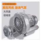 北京全风机电高压旋涡气泵