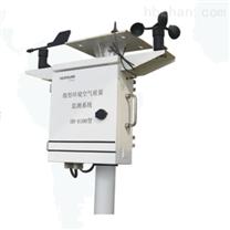 微型环境空气质量监控系统