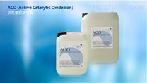 ACO活性氧化催化劑