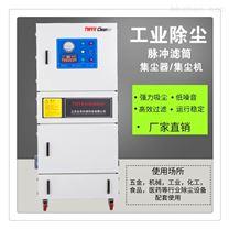 工业吸尘器4KW柜式集尘器金属粉尘收集器