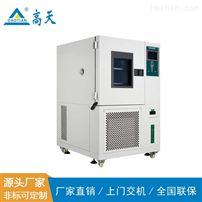 标准高温高湿试验箱