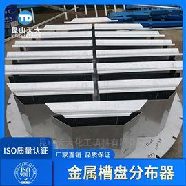 TA2钛材槽盘式气液分布器