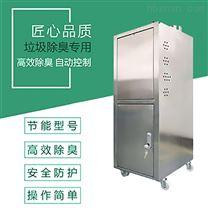 垃圾房除臭设备 智能高压喷雾除臭系统