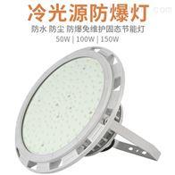 锅炉房冷光源照明LED防爆免维护强光灯