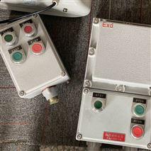 BZC53启停防爆按钮操作柱