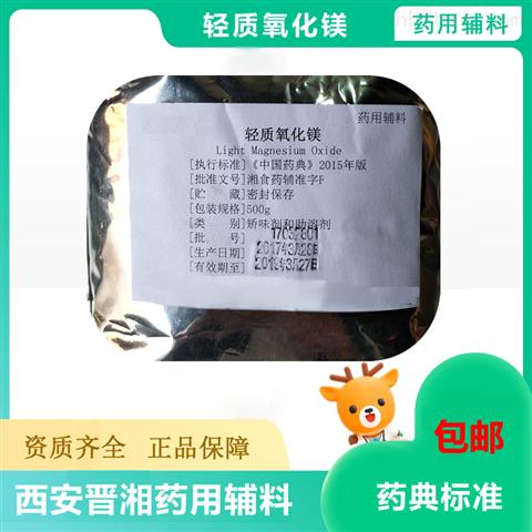 药用级交联羧甲基纤维素钠74811-65-7