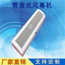 贯流式自然风风幕机冷库专用空气幕