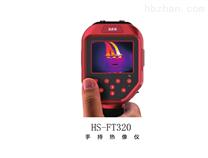 便携式红外热像检测仪