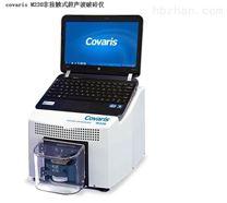 covaris M220非接触式超声波破碎仪