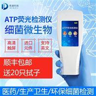 JD-ATP酒店使用细菌检测仪