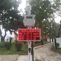 拉萨市CCEP认证扬尘污染防治监测系统