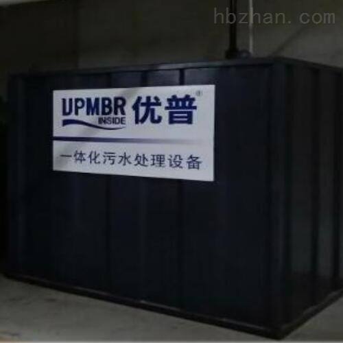UPA/O一体化污水处理设备