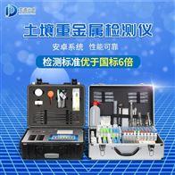 JD-ZSE土壤重金属检测仪器