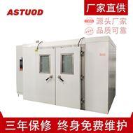 ASTD-GDX-3000高低温循环试验箱 恒温恒湿环境箱 步入式