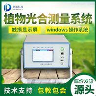 JD-GH30光合速率测定仪