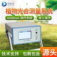 JD-GH30便携式光合作用测定系统