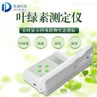 JD-YD手持式叶绿素仪