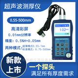 DR83S/DR85S/DR86S超声波测厚仪