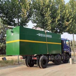 XYTDM-200兰州一体化屠宰污水处理