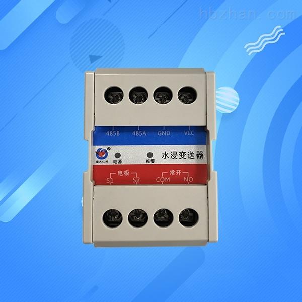 水浸传感器 漏水检测报警器探测器 漏水开关