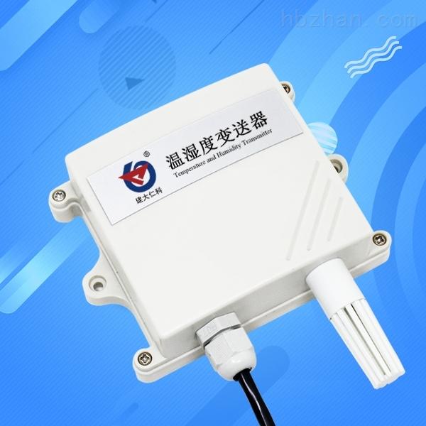 工业温湿度变送器优质探头
