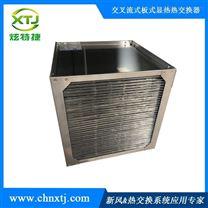 垃圾焚烧用耐高温不锈钢换热芯体